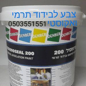 טרמוסיל 200 צבע לבידוד תרמי אקוסטי דנבר צבעים