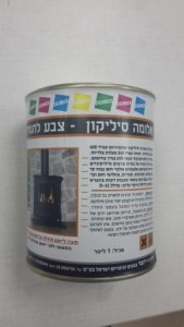 לכה לקמין/תנור ארובה אלומה-סיליקון 540oc דנבר צבעים
