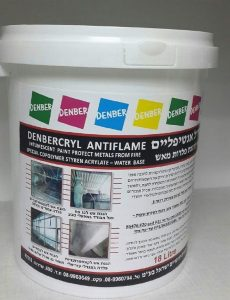 דנברקריל אנטיפליים צבע-תופח נגד-אש להגנת פלדות תקן בריטי BS476 דנבר צבעים