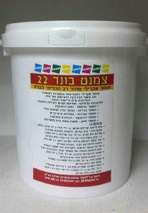 צמנט בונד 22 מוסף אוניברסלי חזק למלט דנבר צבעים