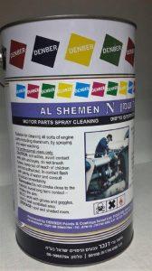 אל-שמן N מסיר שומן ממנועים בהתזה דנבר צבעים