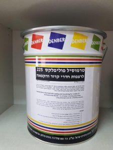 טרמוסיל-פוליפלקס 225 לרצפות חדרי קירור והקפאה דנבר צבעים www.denber-paints.co.il