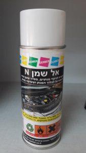 ספריי אל שמן N לשטיפת מנועים דנבר צבעים