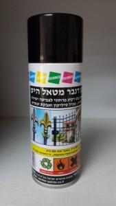 ספריי דנבר מטאל-היט לצביעה על חלודה דנבר צבעים