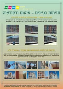 איטום ושיקום ושיפוץ חזיתות מבנים דנבר