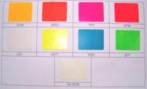 טוטגום דנרל מחזיר אור לשלטים דנבר צבעים www.denber-paints.co.il