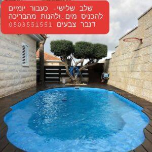 צבע לבריכות שחייה אפוקסי אפוקסידן דנגל www.denber-paints.co.il